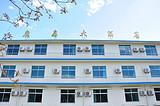 大鹿岛海景双鹿岛大酒店
