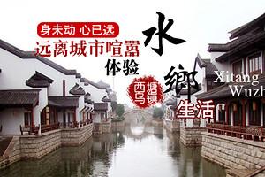 【杭州西湖 宋城 乌镇 苏州狮子林 精品纯玩三日】