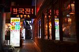 【韩国】首尔一地尊享五天半自助游
