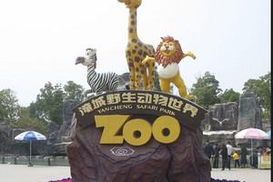 淹城野生动物世界一日游【独立成团】