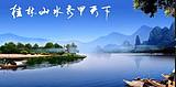 桂林山水龙脊双高5日游