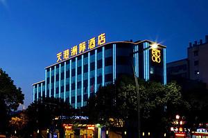 【漂流季】宁波天港洲际酒店+北溪漂流1晚2天自由行