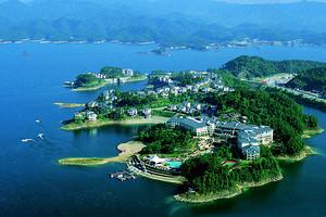 千岛湖2日游【独立成团】