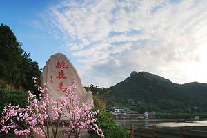 舟山朱家尖+桃花岛2日游【独立成团】
