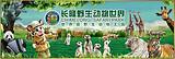 广州长隆动物园、欢乐世界、水上乐园双飞五日游