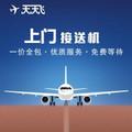 【上门接送】苏州-上海虹桥/浦东机场上门接送服务