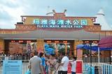 上海玛雅水世界一日游【独立成团】