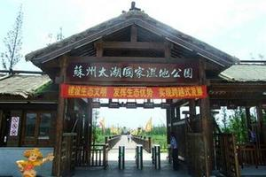 [苏州一日游]<寒山寺-观光列车-太湖国家湿地>