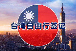 台湾--入台证