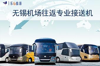 【机场班车】苏州-无锡硕放机场往返班车