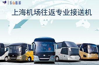 【机场班车】上海虹桥/浦东-昆山机场班车