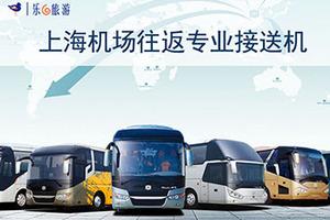 【机场班车】吴江-上海虹桥/浦东机场