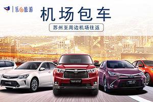 苏州-上海吴淞口码头包车