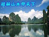 【桂林五日游】<象鼻山.古东瀑布.兴坪漓江.银子岩>