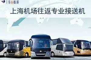 【机场班车】上海虹桥/浦东机场-吴江