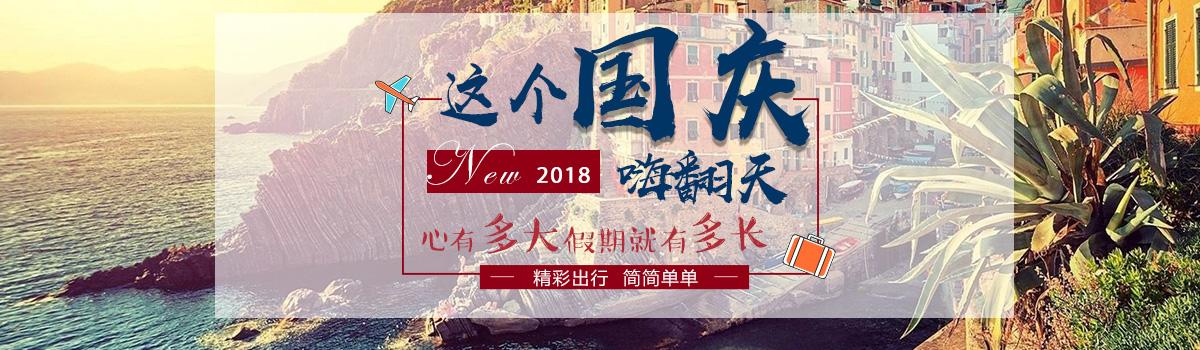 2018国庆