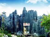 【昆大丽双飞6日游】<石林-洱海-丽江古城-玉龙雪山>