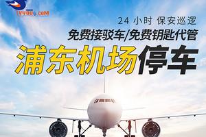 上海浦东机场停车