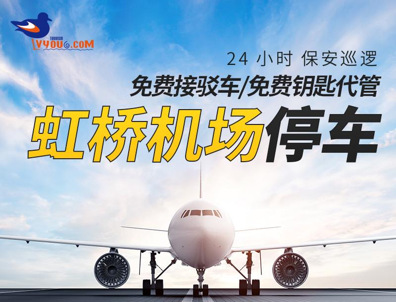 上海虹桥机场停车