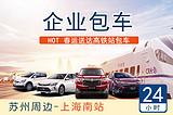 苏州-上海吴淞口码头/上海南站包车