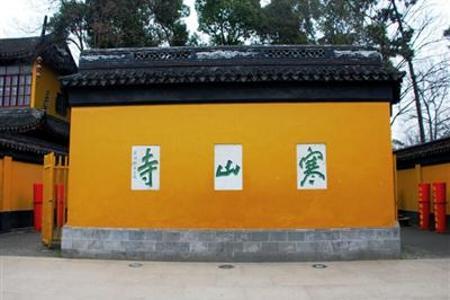 [苏州杭州纯玩二日]狮子林+寒山寺+虎丘+西湖游船+黄龙洞