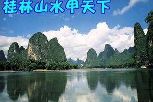 【广西】桂林、龙脊、阳朔双飞4日游