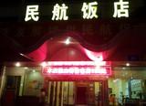 南宁市民航饭店{火车站对面}、机场大巴旁。