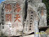 海天佛国普陀山、洛迦山、朱家尖观音文化苑 四天双飞禅修之旅