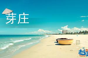 越南芽庄4日游