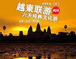 越南、柬埔寨三飞六天经典游