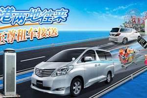 香港国际机场、九龙至东莞地区接送租车费用