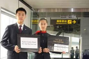 北京首都機場接送機,特殊通道,vip休息室,要客服