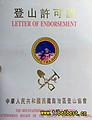 外国人如何办理去西藏珠峰前进营地的登山证