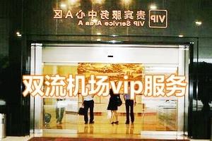 成都双流机场要客VIP休息室贵宾专属通道服务
