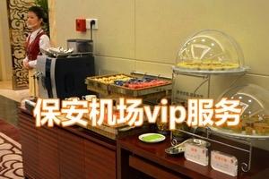 深圳寶安機場要客服務VIP休息室貴賓專屬通道服務