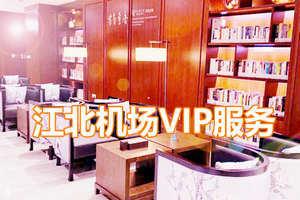 重庆江北机场要客服务VIP休息室贵宾专属通道服务