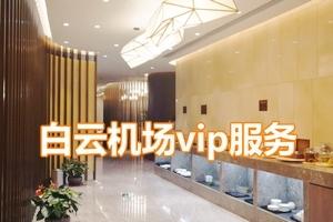 廣州白云機場要客VIP休息室貴賓專屬通道接送機服務