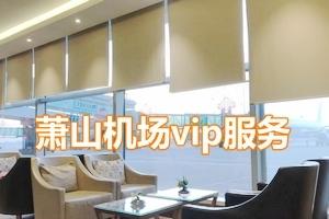 杭州蕭山機場vip通道貴賓休息室要客包房接送機服務