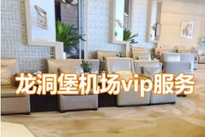 貴陽龍洞堡機場vip通道貴賓休息室要客接送機服務