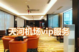 武汉天河机场vip通道贵宾休息室要客接送机服务
