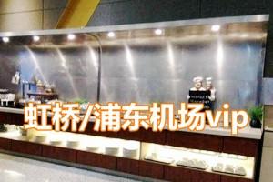 上海浦東虹橋機場要客服務vip/vvip接送及服務