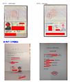 持有F簽證的外國人如何辦理入藏函?