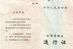 外国人西藏旅游边防证办理
