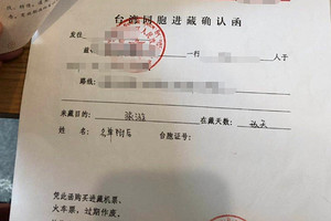 進藏紙-臺灣人(臺胞)去西藏旅游入藏批準函辦理