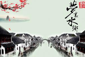 南京/揚州/蘇州/杭州/上海零自費零購物單飛七日
