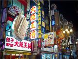 【自助游】日本大阪6天自由行