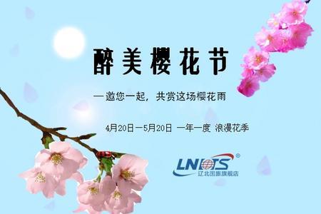 【樱花节】旅顺赏花1日游