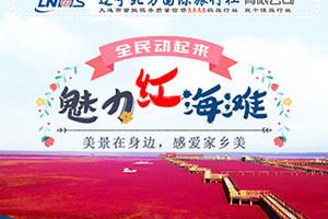 盘锦红海滩1日游