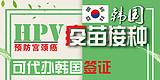 韩国打hpv疫苗_旅行社代办韩国签证