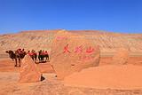 大连飞新疆乌鲁木齐8日游_大连去天山天池、吐鲁番、体验葡萄园